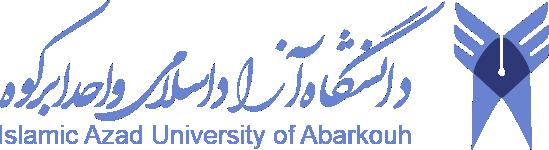 دانشگاه آزاد اسلامی واحد ابرکوه