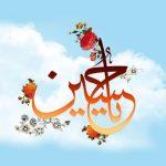 میلاد حضرت اباعبدالله الحسین (ع) بر عاشقان جهان مبارک
